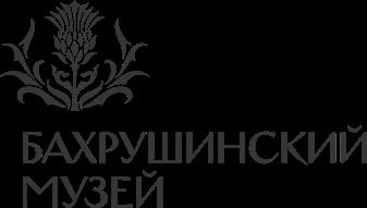 Государственный центральный театральный музей имени А. А. Бахрушина