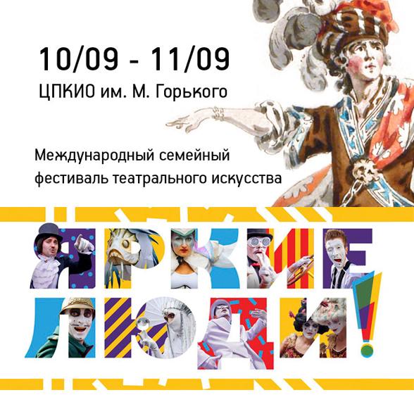 YArkie-lyudi_Kseniya-Filatova