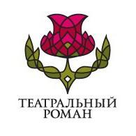Театральный роман_