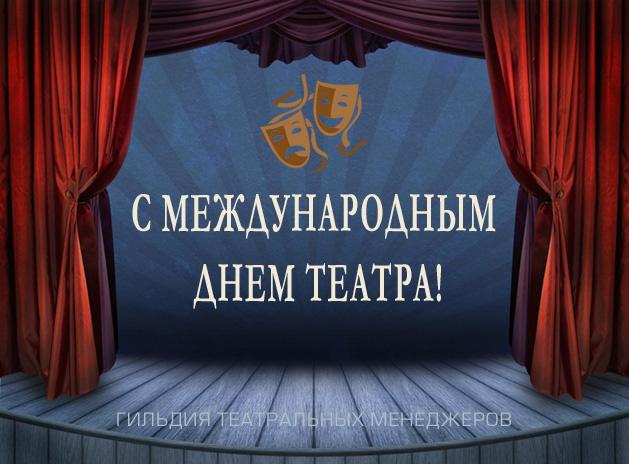 Гильдия театральных менеджеров