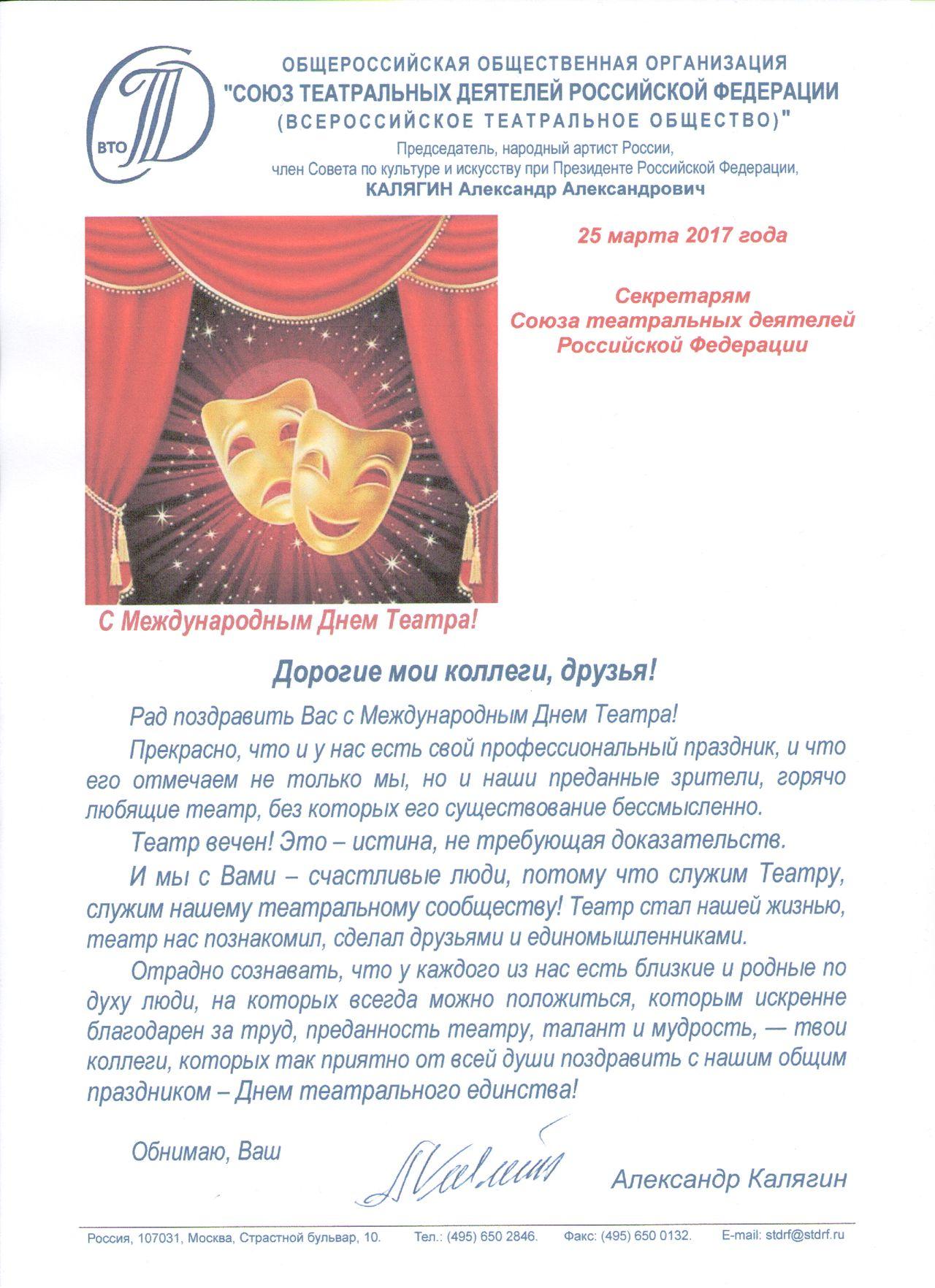 Всероссийское театральное общество