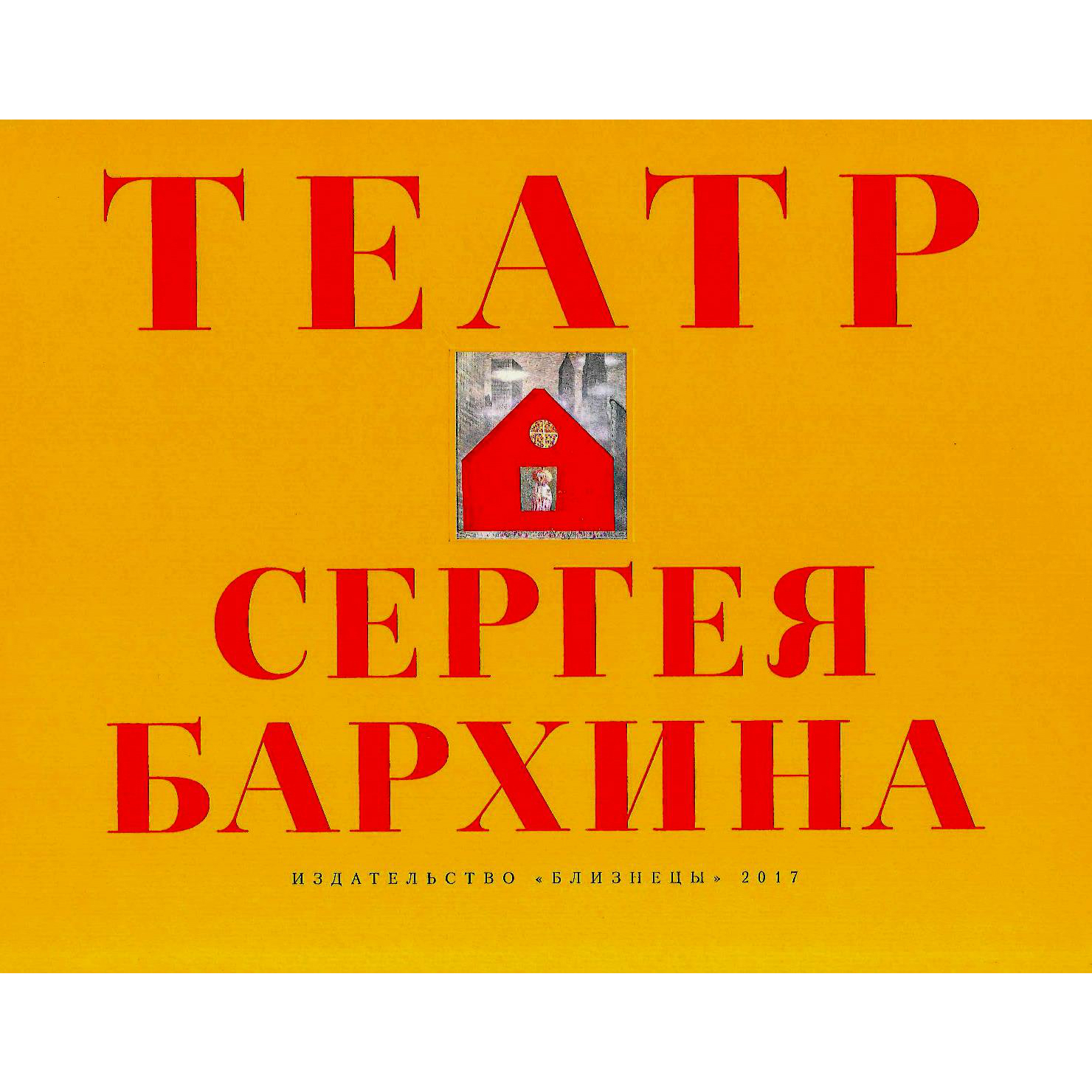 Театр Сергея Бархина кв