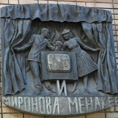 http://www.gctm.ru/tour/tematicheskaya-ehkskursiya-teatr-dvukh-akterov-m-v-mironova-i-a-s-menaker-copy/