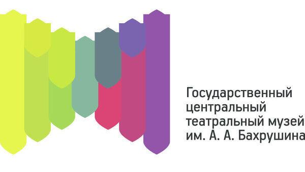 Государственный центральный театральный музей им. А.А. Бахрушина